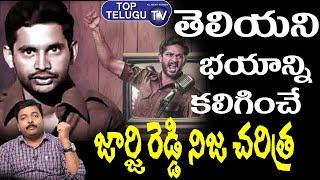 George Reddy Real Story | Top Telugu TV Analysis On George Reddy Life | Sandeep Madhav | Tollywood