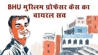 BHU मुस्लिम प्रोफेसर केस का वायरल सच | Truth Behind BHU Muslim Prof. Appointment | Satya Bhanja