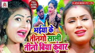 भईया के तिनगो साली तीनो बिया कुंवार - Rupesh Rashila - Bhaiya Ke Tingo Sali Biya Tino Biya Kunwar