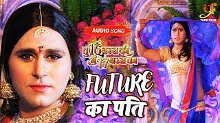 #Future की पति - #Tu16 Baras Ki Mai 17 Baras Ka - #Yash Kumar - Bhojpuri Movie Song 2019 New