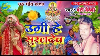 Ugi He Suru Dev, DJ MIx 2019 का सबसे बड़ा छथ भजन, उगी हे सुरुज देव, Banti Bedardi Super Hit Chhath