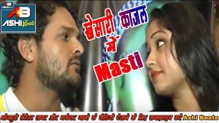 Khesari Lal Kajal Raghwani Comedy Video 2019 II BHAG KHESARI BHAG ii