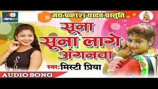 Mishti Priya 2019 Superhit Sad Song II Suna Suna Lage Anganwa Ho II Khortha Nagpuri Hit Song