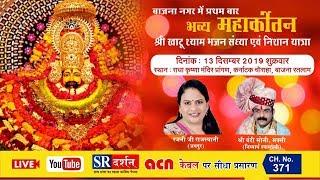 || shri khatu shyam bhajn || bajna || live || sr darshan ||