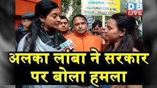 अलका लांबा ने सरकार पर बोला हमला  | Alka Lamba On JamiaProtest | alka lamba latest news | delhi news