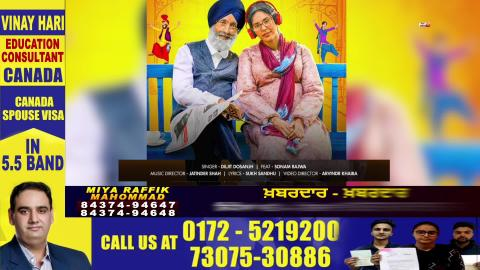 Diljit Dosanjh Ft. Sonam Bajwa : Surma | Latest Punjabi Song 2019 | Video Song | Dainik Savera