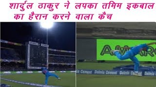Brilliant Catch By Shardul Thakur Tamim Iqbal Gone !!