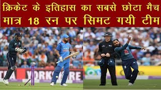 The Shortest Match In Cricket History Ever | Cricket News | Cricket | News Remind