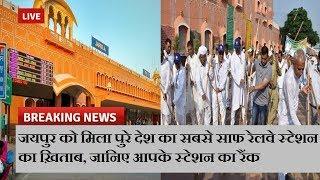 जयपुर को मिला पुरे देश का सबसे साफ रेलवे स्टेशन का ख़िताब, जानिए आपके स्टेशन का रैंक   News Remind