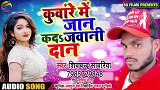 New Bhojpuri Song 2019 - कुंवारे में जान कदs जवानी दान - शिवचंद सांवरिया - Kad Jawani Dan