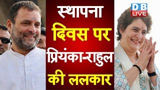 स्थापना दिवस पर Priyanka - Rahul  की ललकार|Rahul Gandhi in Guwahati, Priyanka Gandhi  in Lucknow