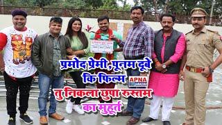 Tu Nikla Chhupa Rustam  | Muhurat - Pramod Premi Yadav, Poonam Dubey - Apna Samachar