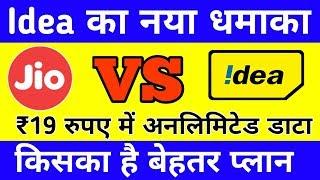IDEA 4G Unlimited Internet in ₹9, & 19 | Idea 4G अनलिमिटेड इंटरनेट ₹9 & ₹19 रुपये में