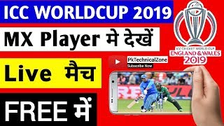 How To Watch Free ICC World Cup 2019 Live On Mobile || Mx Player में Live World Cup 2019 मैच देखें