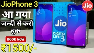 Jio Phone 3 Booking Start   Jio Phone 3 Price 1500   Jio Phone 3 Launch   Jio Phone 3 Unboxing