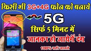 Jio Phone Chalate Hai Ya Koi Aur To Ek Minat Video Dekhlo Har koi Chok Jayega New - Mobile Technical