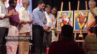 """""""Beware Of Tukde Tukde Gang"""": Speakers Warn At Swami Vivekanand Vichar Parishad"""