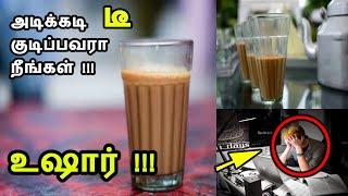 அடிக்கடி  டீ  குடிப்பவரா நீங்கள் உஷார்|Tea Addict|Tea Shop In Chennai|Don't drink Tea  more then 2