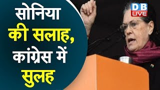 Sonia Gandhi की सलाह, Congress में सुलह | Delhi Assembly polls | Sonia Gandhi latest news | #DBLIVE