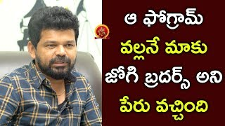 Because of Jogi Brothers Show We Are Here | Jogi Naidu Exclusive Interview | Bhavani HD Movies