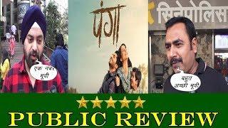 Panga Public Review   First Day First Show   Kangna Ranaut Movie Panga Movie Review   Jassie Gill  