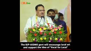 We will encourage local art and support the idea of 'Vocal for Local': Shri JP Nadda
