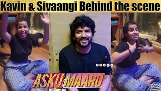 ????VIDEO: Asku Maaro Song Behind the scene Kavin and Sivaangi atrocities | Asku Maaro Making Video