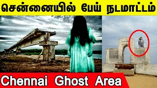 Ghost Hunted Place In Chennai | Adyar Broken bridge | Ghost stories | Chennai Ghost Horror Place