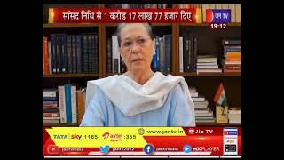 Rae Bareli News | Sonia Gandhi को रायबरेली की आई याद, सांसद निधि से 1 करोड 17 लाख 77 हजार दिए