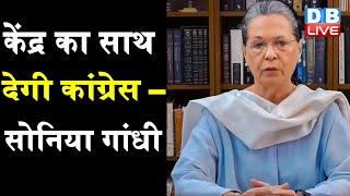केंद्र का साथ देगी Congress–Sonia Gandhi | Sonia Gandhi ने की केंद्र सरकार से अपील | #DBLIVE