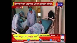 Rae Bareli | चिकित्सालय में ऑक्सीजन का अभाव, Sonia Gandhi ने अस्पताल में भेजें 25 ऑक्सीजन सिलेंडर