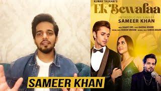Ek Bewafaa Song Success | Sameer Khan Exclusive Interview | Krystle D Souza | Siddharth Gupta