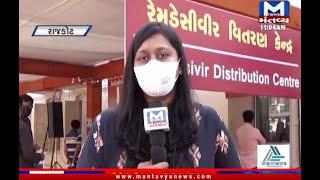 Rajkot: રેમડિસીવીર ઇન્જેક્શનનું વિતરણ   Remdesivir injection