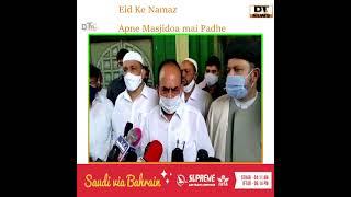 #EID Gah Mai Eid Ke Intezamat Nahi Kiya Jarahe Hai, Apne Ghar ke Pass Ki #Masjid Mai #Namaz Ada