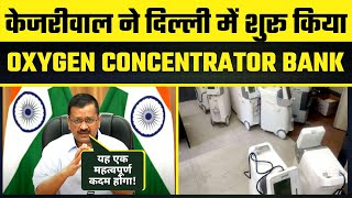 Big Breaking! Kejriwal Govt ने Delhi में शुरू किया Oxygen Concentrator Bank #CoronaPandemic