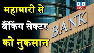 महामारी से Banking Sector को नुकसान | दूसरी लहर से एक तिहाई EMIअटकीं Banking Sector in India|#DBLIVE
