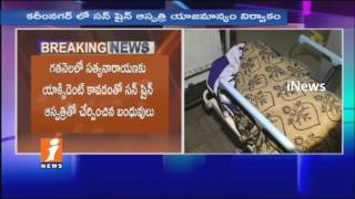Sunshine Hospital Management Neglects On Patient In Karimnagar | Patient Dead | iNews