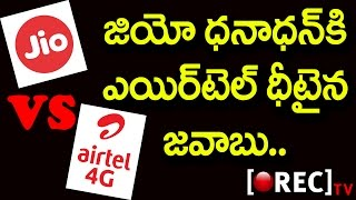 WOW ! Airtel Offers 70GB Data at Rs 244 | Reliance Jio Dhan Dhana Dhan v/s Airtel | Rectv India