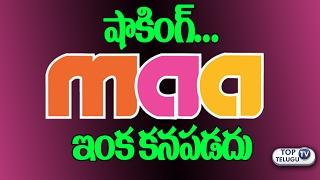 మా టివీ ఇక కనపడదు | Now MAA Becomes Star MAA | Chiranjeevi Launches Star MAA logo | Top Telugu Tv