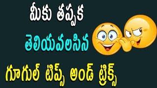 The coolest Hidden Google tricks 2017 Telugu Tech Tuts