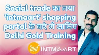 social trade का नया 'intmaart' shopping portal के बारे में जानिए -Delhi Gold Training Part -1