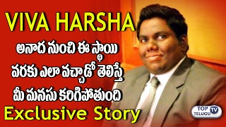 Viva Harsha Life Secrets | Viva Harsha Personal and Professional Life DETAILS | Top Telugu TV