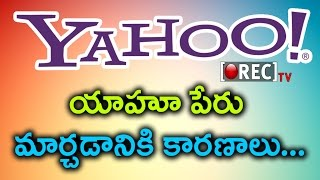 "Reason Behind Yahoo Name Change | Yahoo Renamed ""Altaba' | Latest News | Rectv India"
