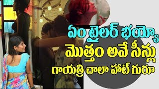 Kiss Kiss BangBang Trailer   చాల హాట్ భయ్యో   Actress Gayatri   Latest Telugu Movie Teasers 2017