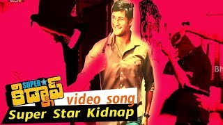 Superstar Kidnap Movie Songs - Superstar Kidnap Video Song - Adarsh, Nandu, Shraddha Das, Poonam