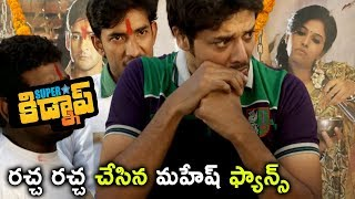 Superstar Kidnap Movie Scenes - Bhupal Raju Explaining His Kidnap Plan To Aadarsh and Nandu
