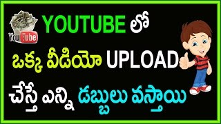 How much money does youtube pay per views Telugu