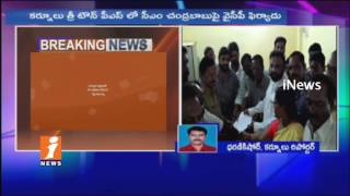 BY Ramaiah Files Case on Chandrababu For Making Disgraceful Comment on Votes | Kurnool | iNews