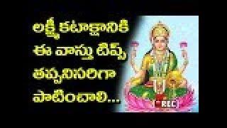 Vastu shastra tips for self Vastu Tips to attract Wealth and Prosperity I rectv india