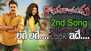 Katamarayudu Second Song Lage Lage will be out tomorrow | Pawan Kalyan, Shruti Haasan |Top Telugu TV
